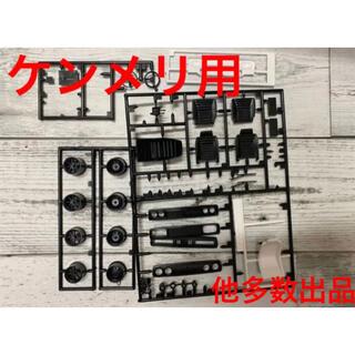 アオシマ(AOSHIMA)の即日発送可!アオシマ製ケンメリ用パーツ(模型/プラモデル)