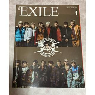エグザイル トライブ(EXILE TRIBE)の月刊 EXILE (エグザイル) 2018年 01月号 RAMPAGE(音楽/芸能)