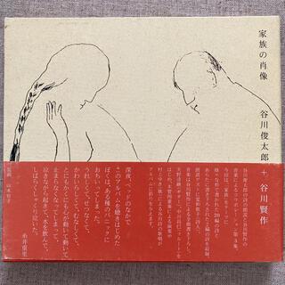 谷川俊太郎+谷川賢作『家族の肖像』(朗読)