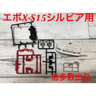 アオシマ(AOSHIMA)の即日発送可!アオシマ製エボX S15シルビア用パーツ(模型/プラモデル)