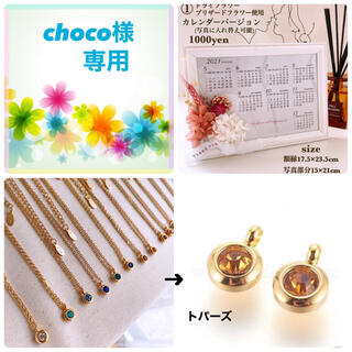 choco様♥️専用(インテリア雑貨)