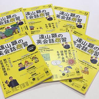 M-4 NHKテキスト 「遠山顕の英会話楽習」 6冊セット(語学/資格/講座)