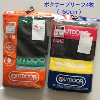 アウトドアプロダクツ(OUTDOOR PRODUCTS)の新品☆ アウトドア OUTDOOR ボクサーブリーフ 2枚組×2(150cm)(下着)