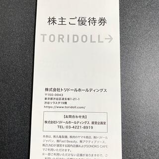 トリドールホールディングス優待券(レストラン/食事券)