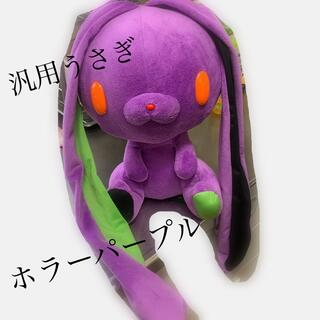 タイトー(TAITO)の汎用うさぎ ホラーパープル(ぬいぐるみ)