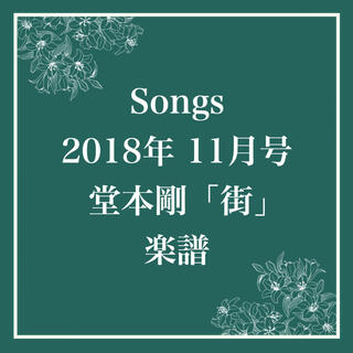 キンキキッズ(KinKi Kids)のSongs✧2018年 11月号 堂本剛「街」楽譜(音楽/芸能)