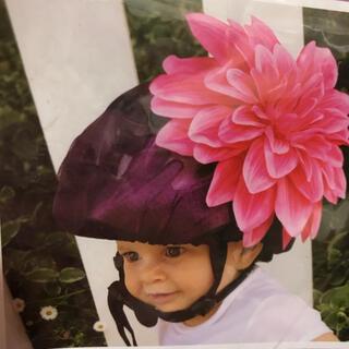 インポート ヘルメットカバー 花 可愛い 子供用 帽子 フラワー(帽子)