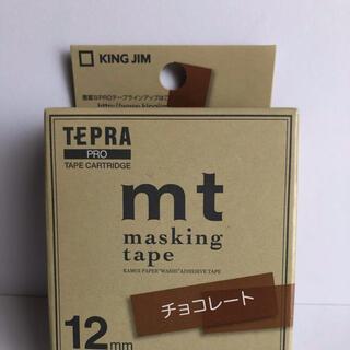 キングジム(キングジム)のTEPRA PRO mt 12mm チョコレート(テープ/マスキングテープ)