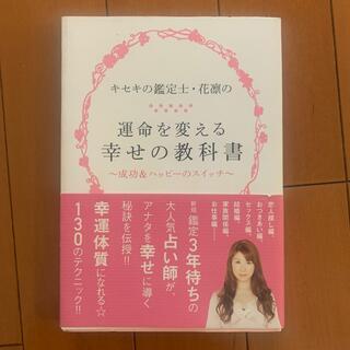 キセキの鑑定士・花凛の運命を変える幸せの教科書 成功&ハッピ-のスイッチ(ノンフィクション/教養)
