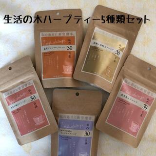 セイカツノキ(生活の木)の★生活の木★私の30日茶★ハーブティー 5種類★お試しサイズ(茶)