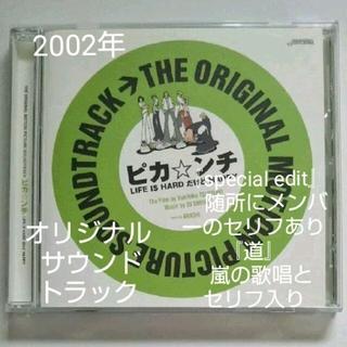 2002年映画「ピカ☆ンチ~LIFE IS HARDだけどHAPPY」サントラ(映画音楽)