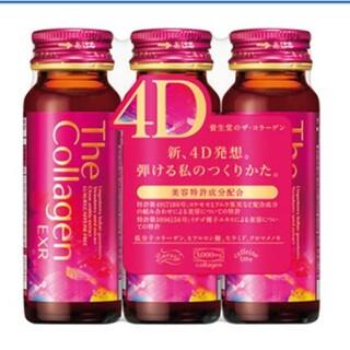 シセイドウ(SHISEIDO (資生堂))の30本セット‼️ザ・コラーゲン EXR  4D ドリンク(コラーゲン)
