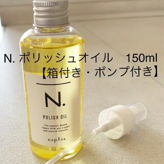 ナプラ(NAPUR)のポンプ付き ナプラ N. ポリッシュオイル エヌドット150ml新品 正規品  (オイル/美容液)