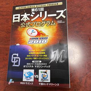 チュウニチドラゴンズ(中日ドラゴンズ)の野球 日本シリーズ 公式プログラム 2010 付録付(記念品/関連グッズ)