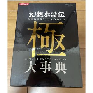 KONAMI - 幻想水滸伝 極 大事典 絶版