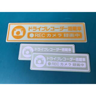 ドラレコステッカー シール 反射タイプ(セキュリティ)