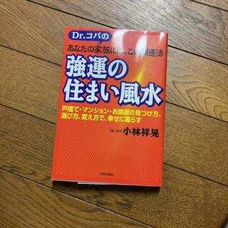 ドクターコパ 風水(趣味/スポーツ/実用)