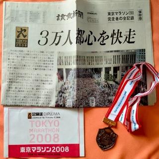 東京マラソン2008完走メダル★読売新聞保存版+記録証のおまけあり★送料無料(スポーツ)