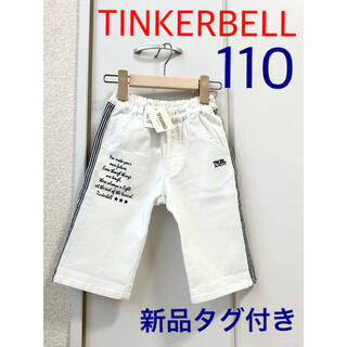 ティンカーベル(TINKERBELL)の【新品タグ付】TINKERBELLサイドライン ストレッチハーフパンツ(110)(パンツ/スパッツ)
