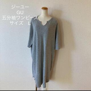 ジーユー(GU)のジーユー  GU  五分袖ワンピース  キーネックTワンピース(5分袖)  L(チュニック)