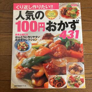 献立 レシピ(料理/グルメ)