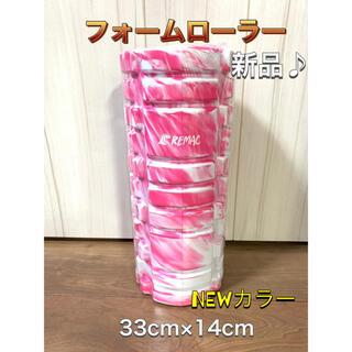 【プレゼント付き】筋膜リリース フォームローラー ヨガ ピンクホワイト(ヨガ)
