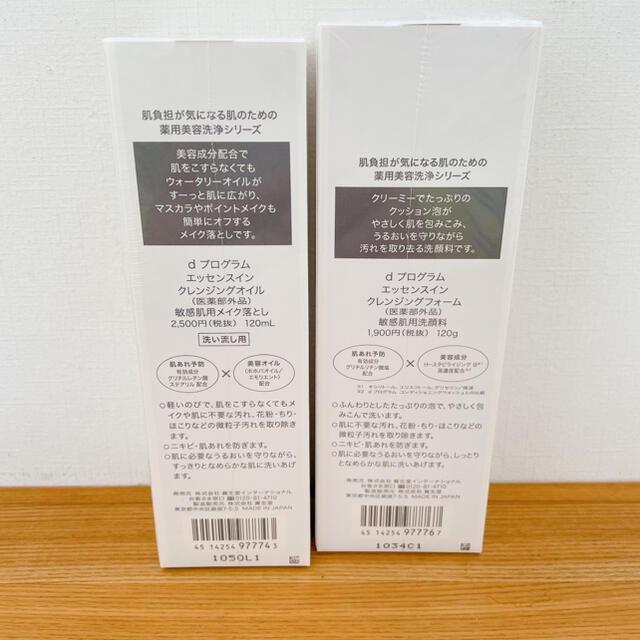 d program(ディープログラム)のdプログラム メイク落とし 洗顔料 セット コスメ/美容のスキンケア/基礎化粧品(クレンジング/メイク落とし)の商品写真