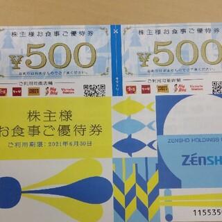 ゼンショー株主優待券500円✖2枚(レストラン/食事券)
