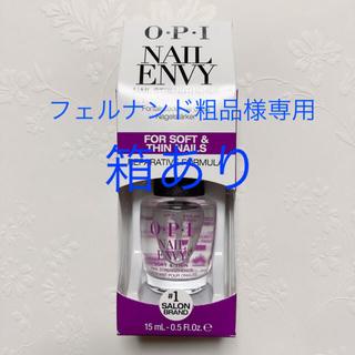 オーピーアイ(OPI)のOPI オーピーアイ ネイルエンビー ソフト&シン 15ml 箱あり 新品未使用(ネイルトップコート/ベースコート)
