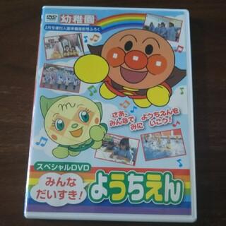アンパンマン - 幼稚園 入園準備直前ふろく 2月号スペシャルdvd みんなだいすき!ようちえん