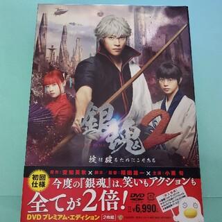 【初回仕様】銀魂2 掟は破るためにこそある DVD プレミアム・エディション (日本映画)