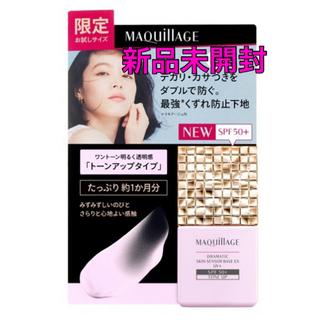 MAQuillAGE - 新品未開封 マキアージュ ドラマティックスキンセンサーベースEX UV+