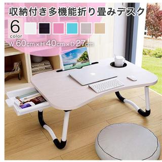 デスクテーブル(ローテーブル)