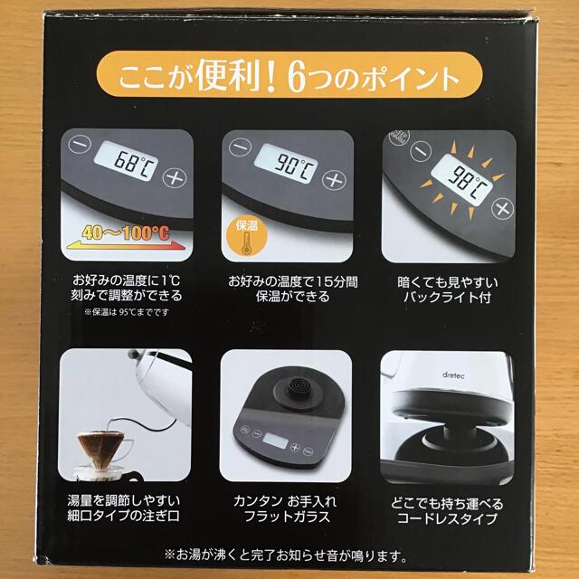 ドリテック DRETEC PO -145BK[温度調節付きケトル アラビカ]新品 スマホ/家電/カメラの生活家電(電気ケトル)の商品写真
