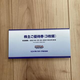 セントラルスポーツ 株主優待券3枚セット(フィットネスクラブ)