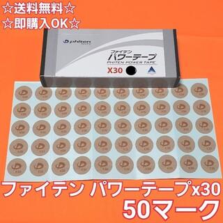 ☆貼るだけ簡単ピンポイントケア☆ファイテンパワーテープ X30 50マーク