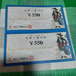 リンガーハット優待券1100円分(レストラン/食事券)
