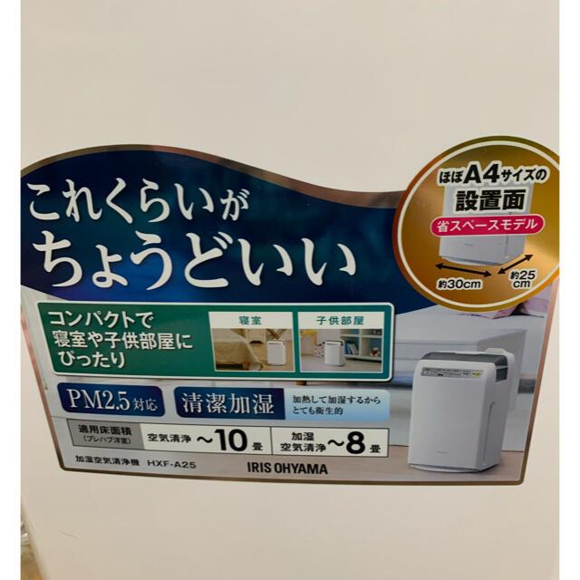 アイリスオーヤマ空気清浄機hxf-a25 スマホ/家電/カメラの生活家電(空気清浄器)の商品写真