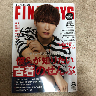 Johnny's - FINEBOYS (ファインボーイズ) 2020年 08月号 ジェシー