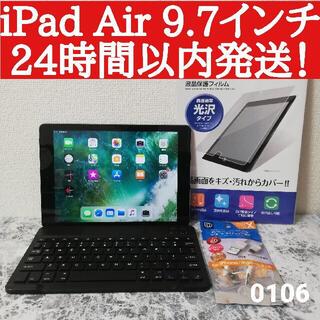 アイパッド(iPad)のiPad Air 16GB wifi+セルラーモデル 管理番号:0106(タブレット)
