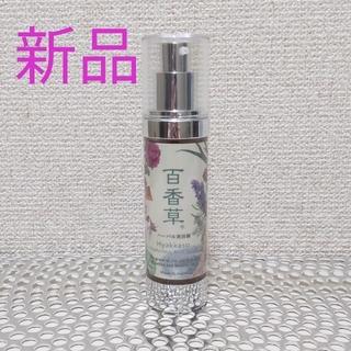 【新品・未使用】百香草 ハーバル美容液 50ml(美容液)
