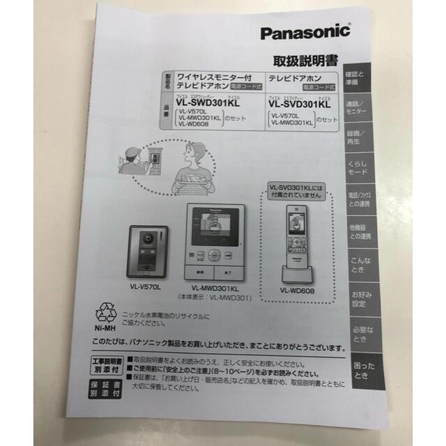Panasonic(パナソニック)のインターホンパナソニックVL-SVD301KL スマホ/家電/カメラの生活家電(その他)の商品写真