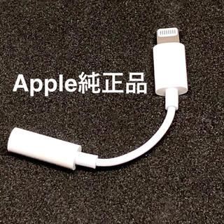 Apple - 【純正品】iPhone イヤホンジャック 変換アダプタ Lightning