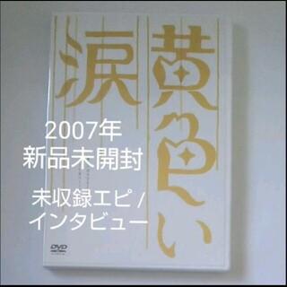 アラシ(嵐)の☆新品未開封☆ 嵐主演  映画【黄色い涙ができるまで~より道のススメ~】DVD(日本映画)