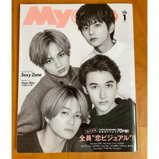 ジャニーズ(Johnny's)のMyojo 2020 1月号(アート/エンタメ/ホビー)