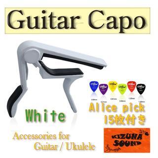 【匿名配送】カポタスト & アリスピック -セット販売- ギター/ウクレレ用(アコースティックギター)
