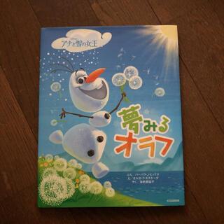 アナトユキノジョオウ(アナと雪の女王)の夢見るオラフ (絵本/児童書)