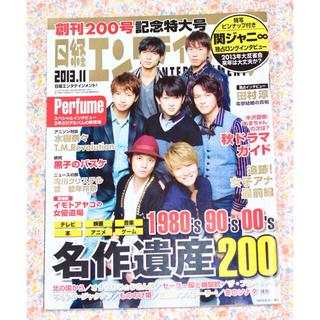 関ジャニ∞ - 日経エンタテインメント 2013年 11月号 関ジャニ
