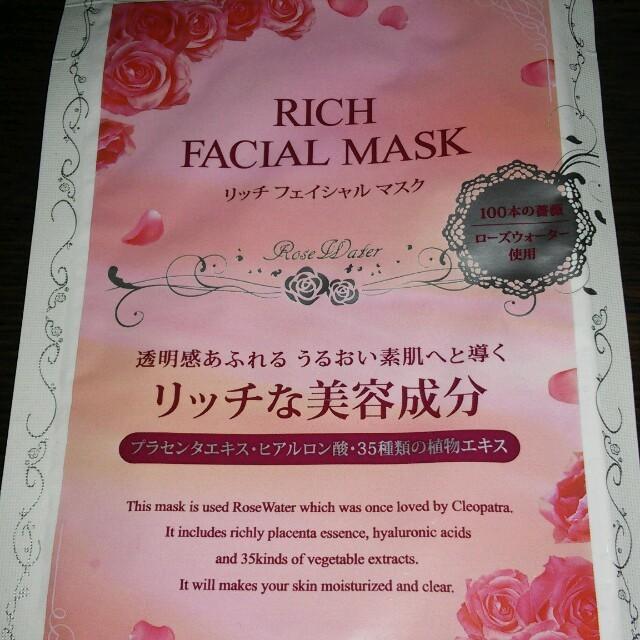 リッチフェイシャルマスク5回分の通販