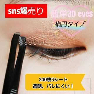 超簡単3D目へ☆ メッシュ3Dアイテープ 二重テープ アイプチ 240枚セット